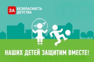 Курская область – в лидерах по безопасности детства
