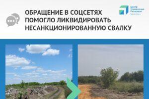 В курской деревне ликвидировали несанкционированную свалку