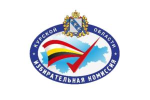 Сообщение Избирательной комиссии Курской области