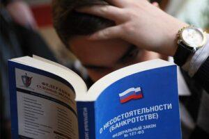 Дали списать: в РФ резко выросло количество банкротств среди населения