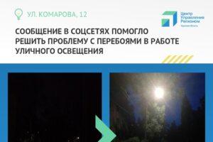 В Курске отремонтировали освещение на улице Комарова