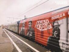 В честь 78-летия Победы на Курской дуге Поезд Победы совершит два рейса