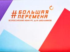 Курские школьники вышли в полуфинал «Большой перемены»