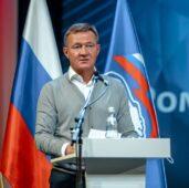 В Курске состоялась конференция партии «Единая Россия»