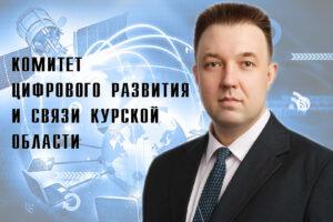 Комитет цифровизации возглавил «Лидер России»