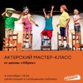 Юных курян приглашают на мастер-класс по актерскому мастерству
