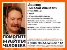 В Курске нашли пропавшего 67-летнего мужчину
