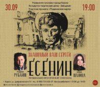 «Звёздный» приглашает курян на спектакль «Знакомый ваш Сергей Есенин»