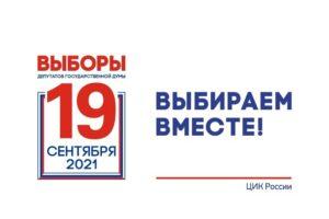 В Конышевском районе Курской области можно вакцинироваться на избирательном участке
