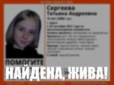 В Курске нашли пропавшую 15-летнюю школьницу