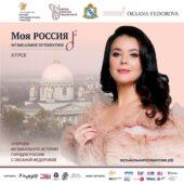 Коллективы и музыканты Курской области могут сняться в программе Оксаны Федоровой