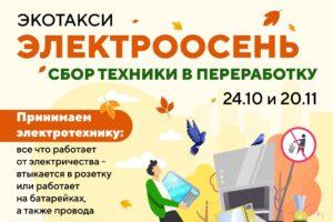 В Курске экотакси заберет на переработку электроприборы