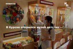 В Курске открылся музей детства