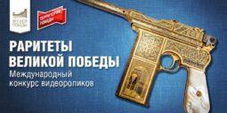 Курск участвует в конкурсе видеороликов «Раритеты Великой Победы»
